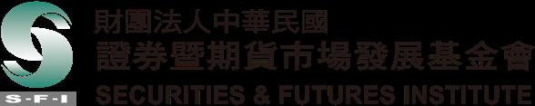 財團法人中華民國證券暨期貨市場發展基金會標誌